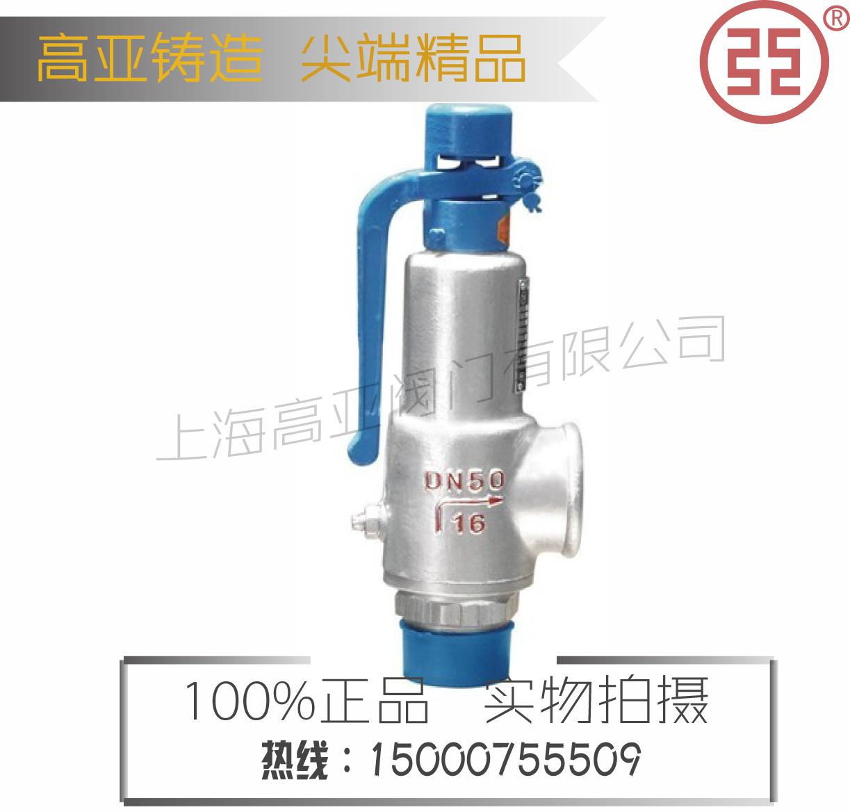 литой стальной проволоки A27H-16C весной низкоподъемный предохранительный клапан углеродистой стали рот весной низкоподъемный предохранительный клапан dn25