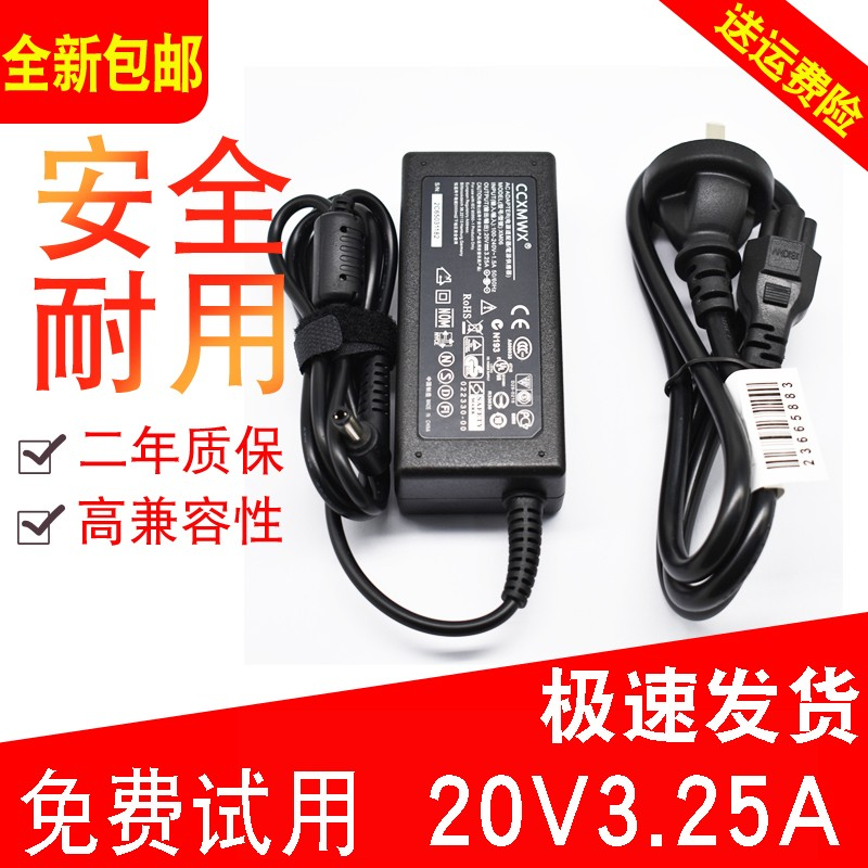 FYQ day F4000D5D6D7D8 Shenzhou notebook power adapter line charger 20V3.25A