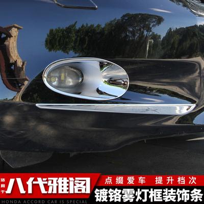 专用于本田八代雅阁改装饰前雾灯框前饰条亮条车身装饰条电镀铬亮