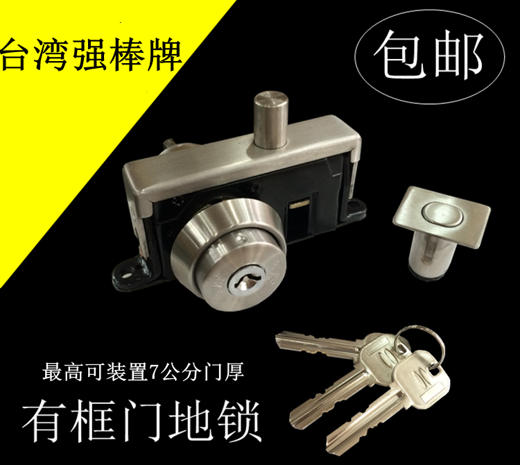 Taiwan lock frame glass door lock, glass door latch lock 301 stainless steel glass double lock