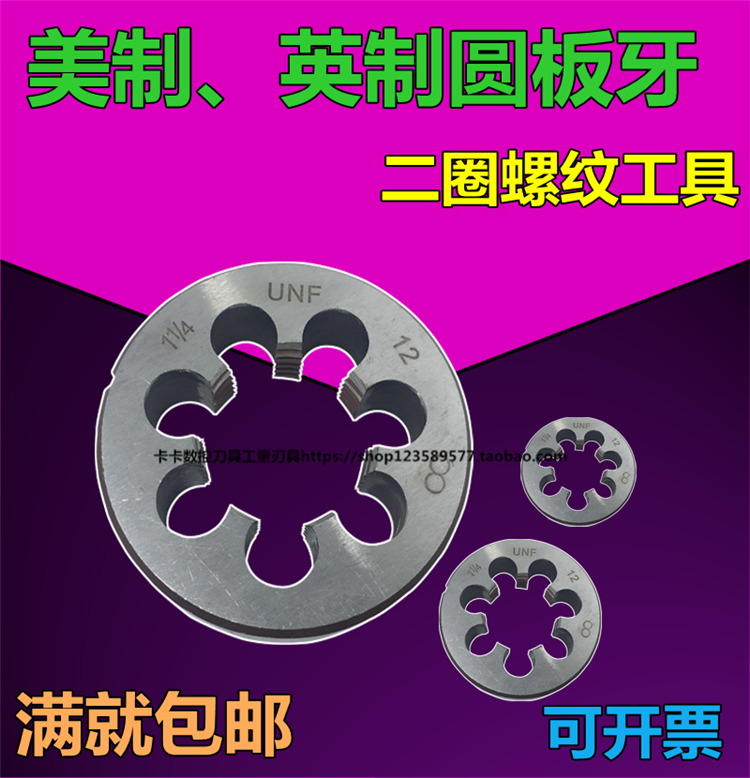 Two UNC UNF 1 3/161 and 1/41 and 5/161 and 3/8,7/16 inch yuan die