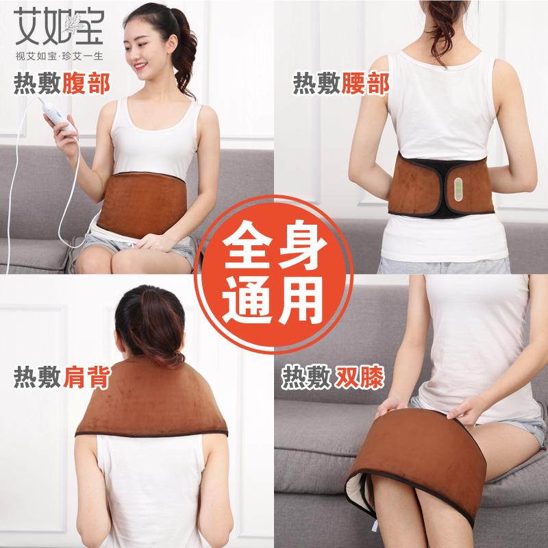 電気加熱護ベルト腰盤過労さん暖かい宮ベルト灸温湿布ヨモギバッグ加熱ひざ護腰
