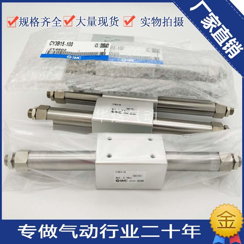 Die hersteller liefern SMC - BAR - zylinder CY3B25-708090100150200250300 magnetischen dipol