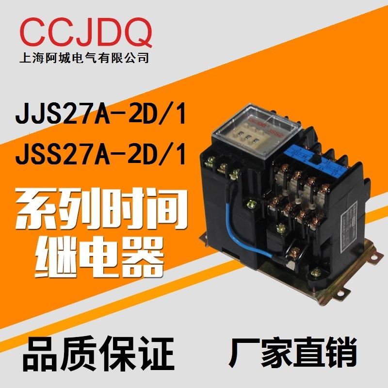 time - JSS27A-2D/1 elektriskt justerbar försening tid. när automatisk kontroll av ting.