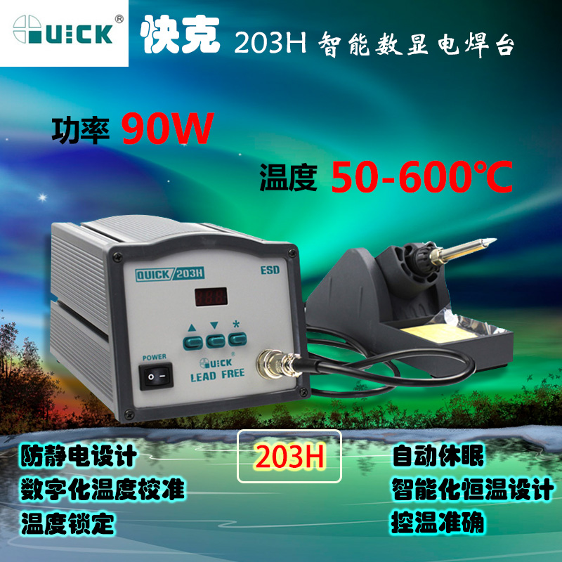 Original high-power quick package and 203h digital temperature crack welding iron high frequency soldering iron 90w203