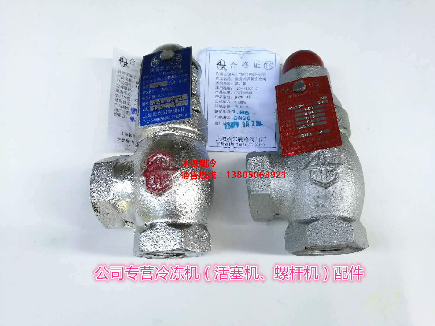 Shanghai Zhenxing refrigeration valve factory spring high and low pressure safety valve DN20 model: A11F-25Q