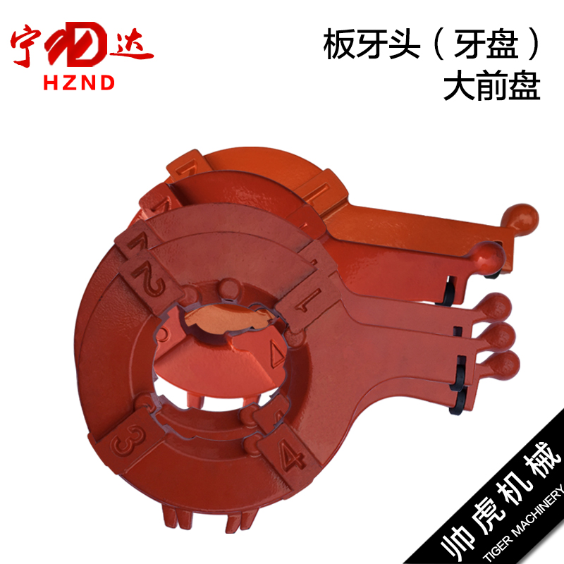 Electric threading machine accessories die head disc Ningda tiger Shanghai and other brands of 2 inch 3 Inch 4 inch head front disc