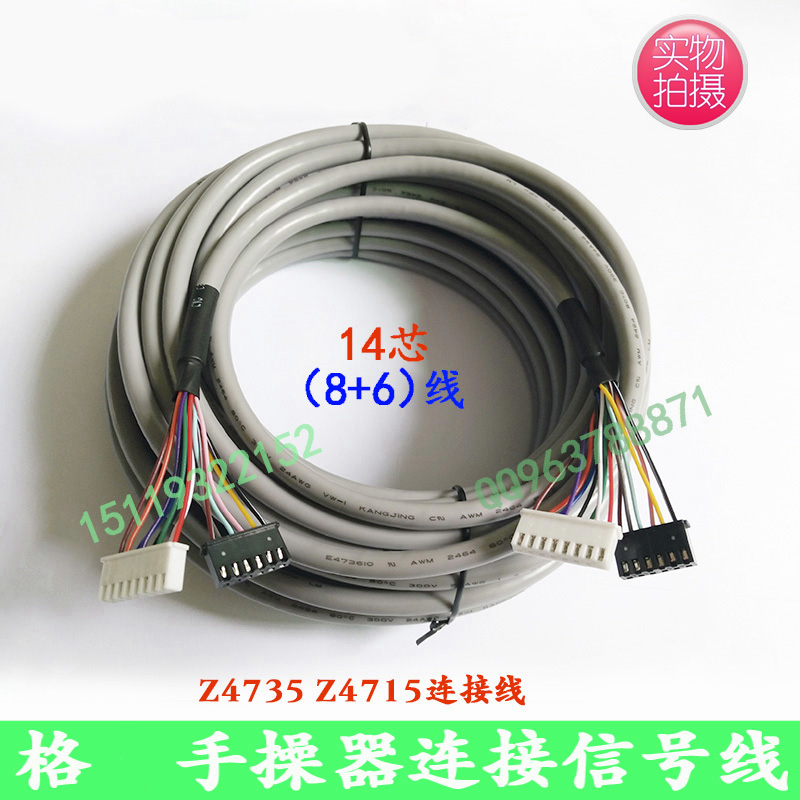 STEER - by - wire - GREE - Air - Maschine Z4735 manipulator 14 Kern verbindet die Linie 6 + 8 signale