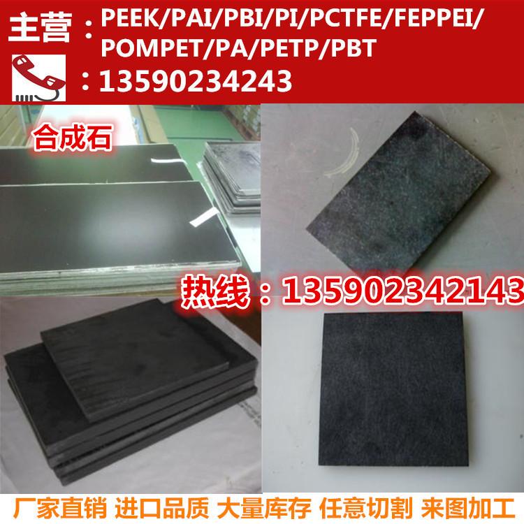 L'importation de Pierre synthétique résistant à la chaleur de la plaque d'isolation thermique de Pierre synthétique de fibres de carbone de la plaque de moule peuvent être personnalisés à plateau