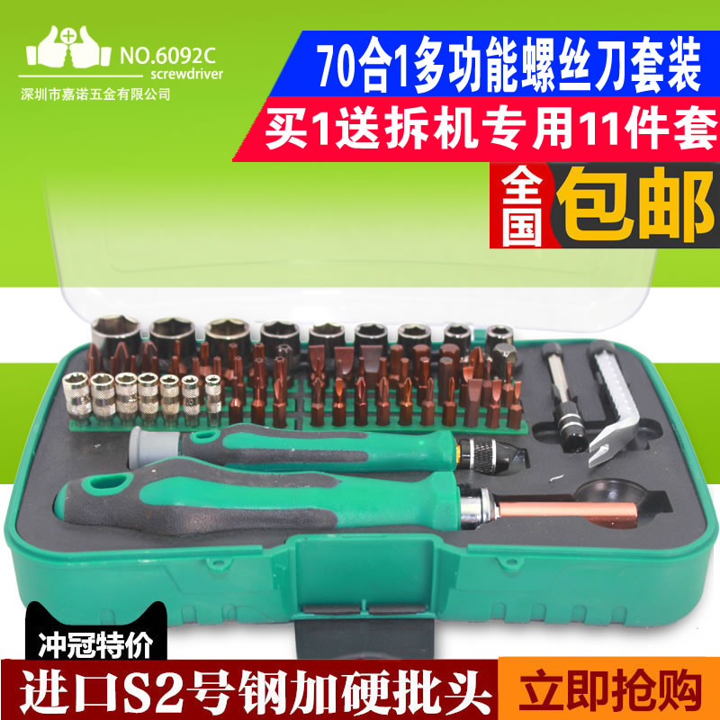 New 70 in one multi function screwdriver screwdriver sleeve combination screwdriver family kit tool imported from Germany S2 knife