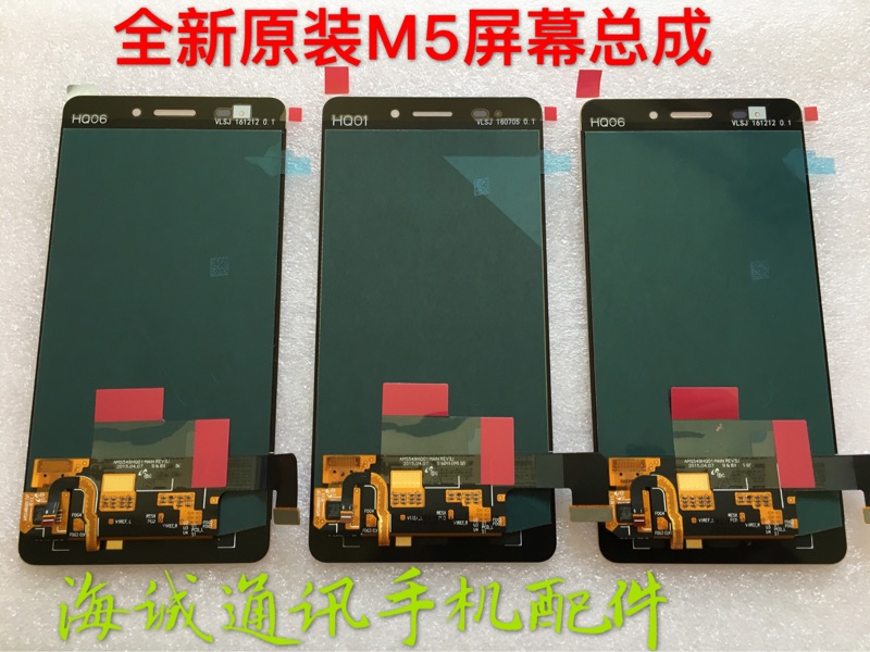 Gionee/ Jin M5 LCD assembly integrated screen assembly M5 mobile phone screen