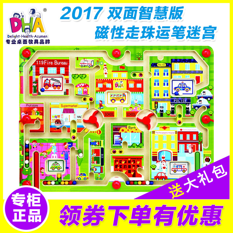 DHA brush magnetic maze maze of the city bustling city happy farm game ball parent-child puzzle toys