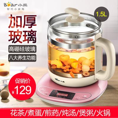天天特价小熊养生壶全自动加厚玻璃智能泡茶多功能办公室煮茶器