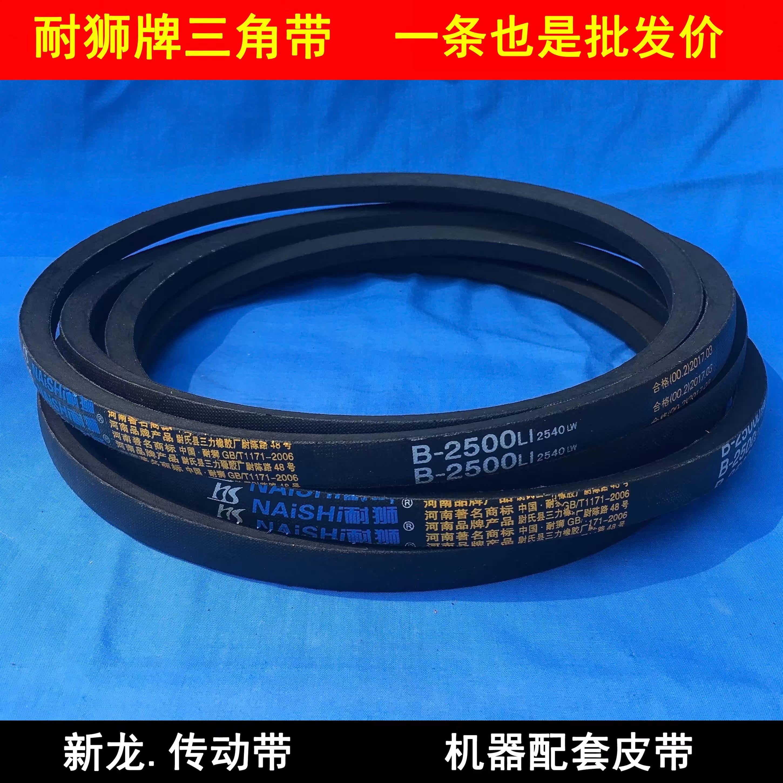 久龙สายพานอุตสาหกรรมสายพาน B1900B1950B2000B2050B2100B2150 B ประเภท