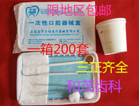 CHINO disposable tray instrument box, oral inspection package, oral package 200 sets / box 190 yuan special package mail