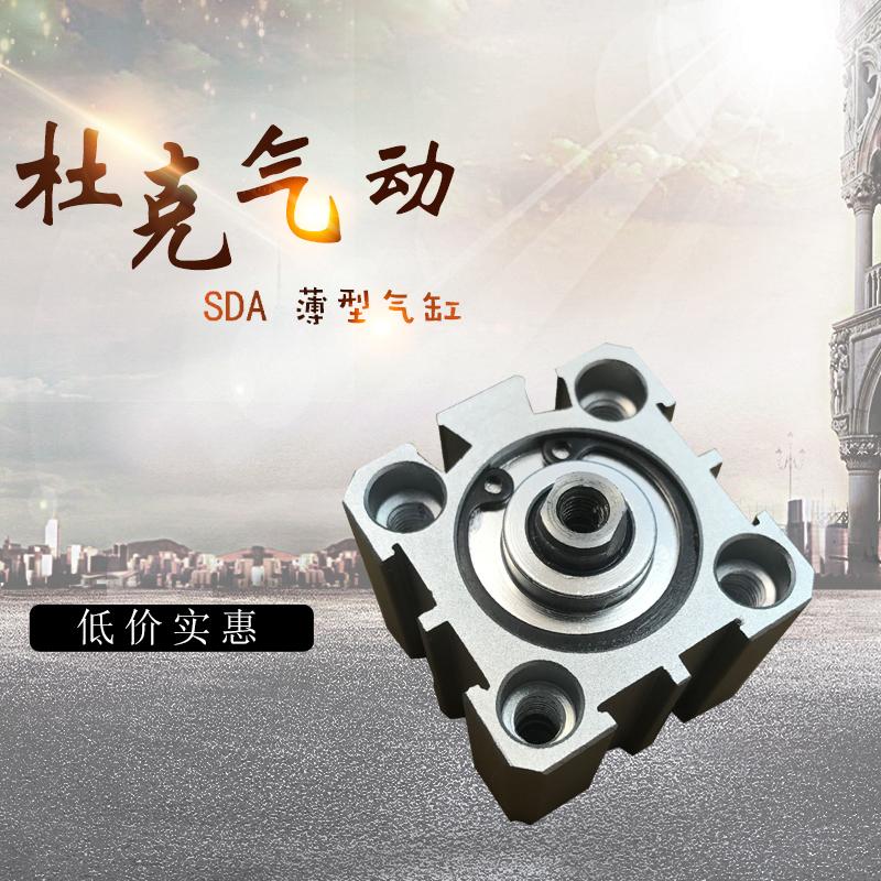 Tipo AIRTAC cilindro Fino SDA63X5/10/15/20/25/30/35/40/45/50/75/100S