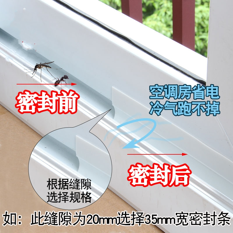 Aluminum Alloy seal doors and windows plastic window insulation self-adhesive glass doors seam windproof tops