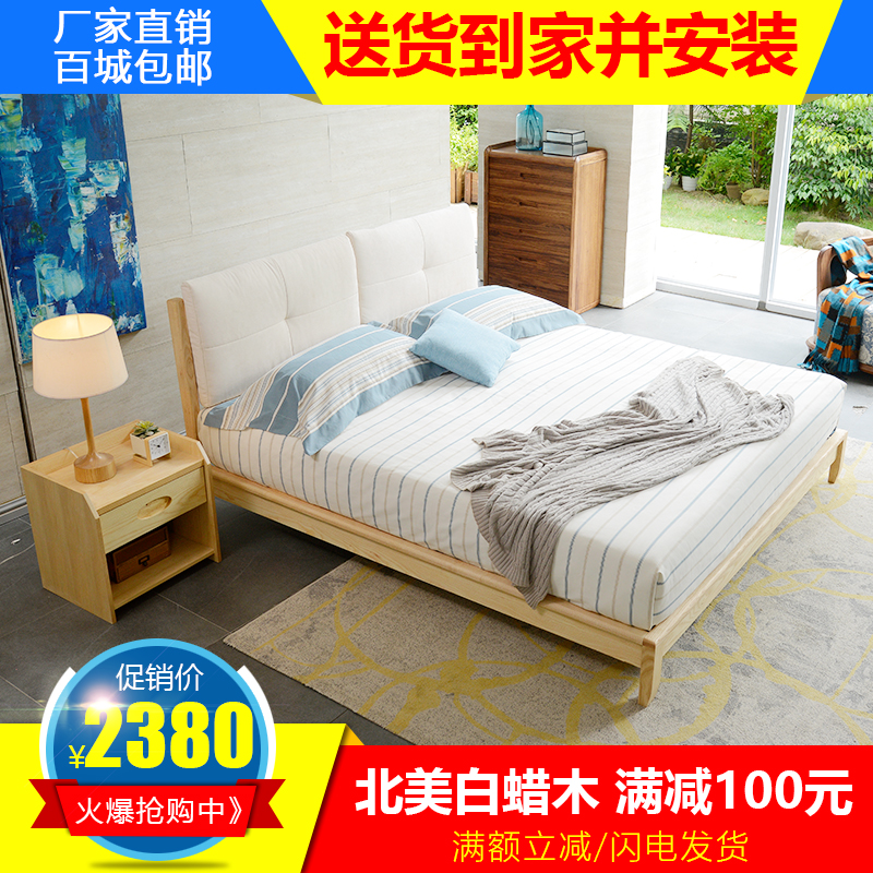 All solid wood bed bedroom 1.8 meters double bed ash doesn't become the Nordic modern minimalist soft cloth on the bed of logs