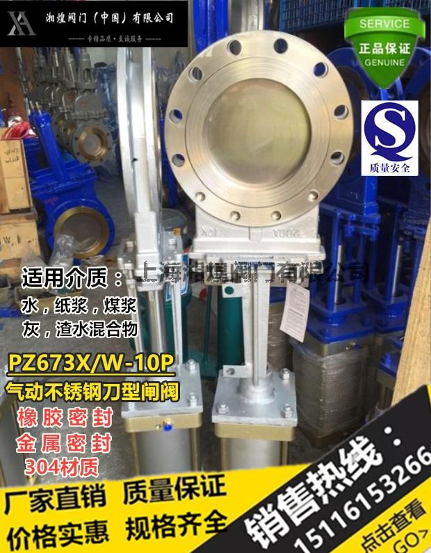 PZ673X / W-10P neumáticos de cuchillos de acero inoxidable tipo llave de lodo de aguas residuales Purines valvula de compuerta válvula neumática dn600