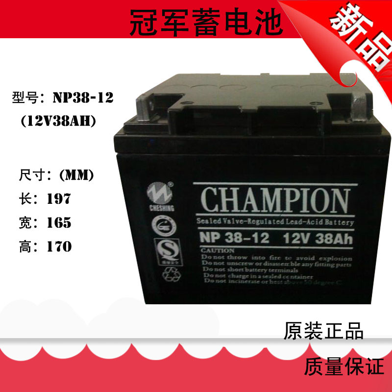 Champion NP38-1212V38AH battery UPS/EPS special 12V38AH lead acid free maintenance battery
