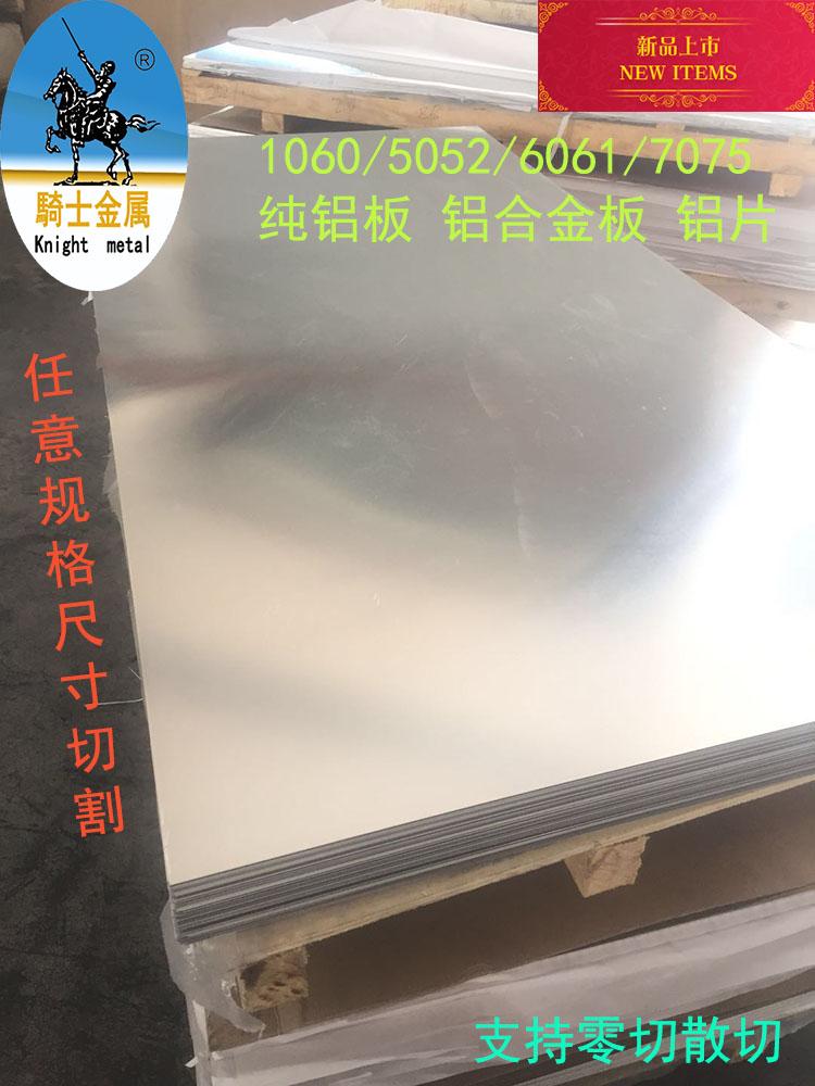 Foglio di Alluminio in Lega di Alluminio piatto di 1060 Foglio di Alluminio Sottile Foglio di Alluminio di bricolage dissipazione di calore di Lavorazione Zero tagliato su misura 050.81.10