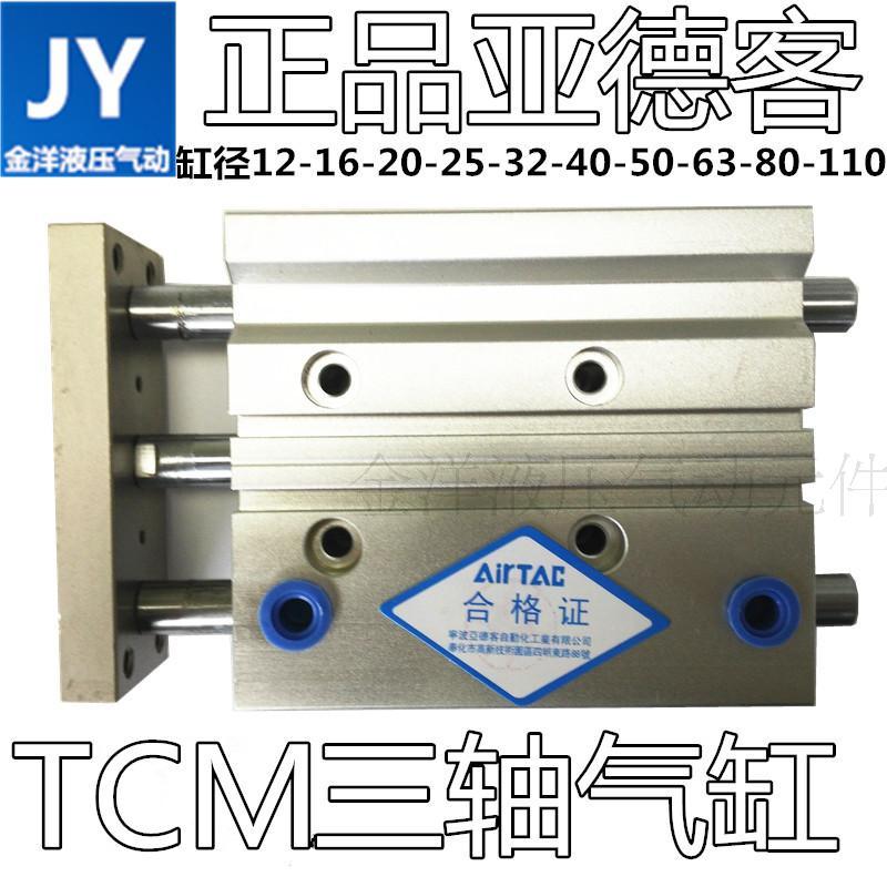 AIRTAC AIRTAC cilindro TCM20x10x20x30x40x50x75x100*125*150 triaxial original
