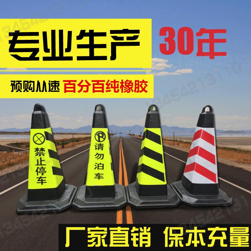 чистый каучук 70 сантиметров светоотражающие дорожные конусы баррикады дорожные конусы сторон конус Лу кучу изоляции Пирс колонка Лу транспортной инфраструктуры