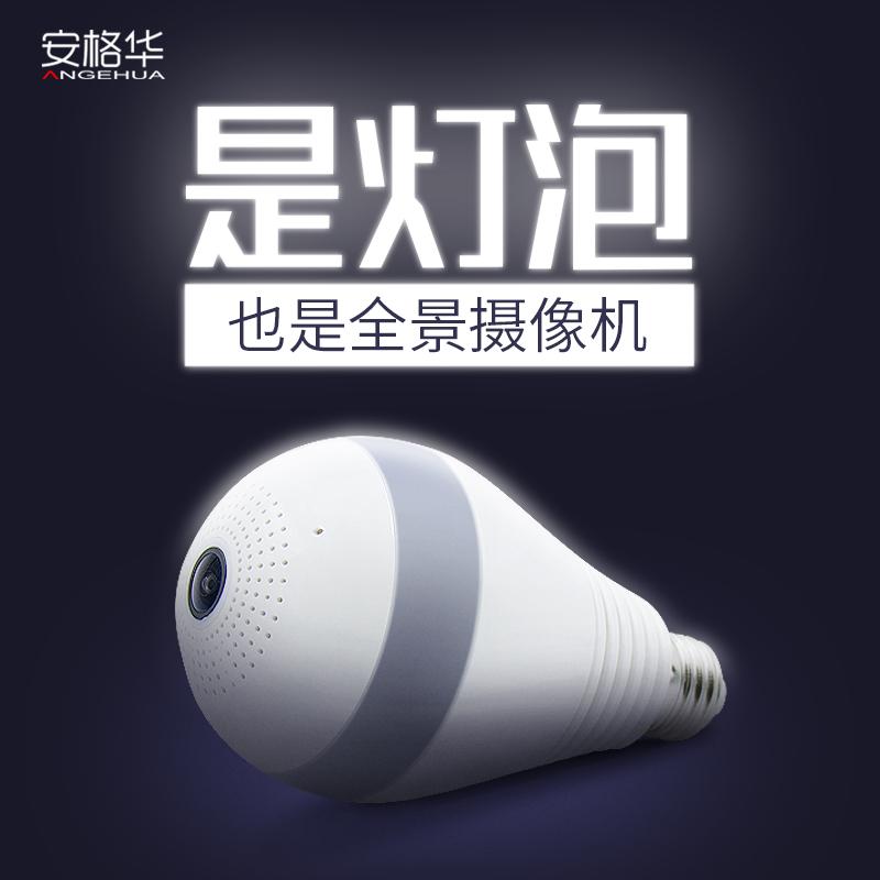 المصابيح كاميرا مراقبة لاسلكية واي فاي الهاتف المحمول عالية الوضوح 360 درجة بانورامية بعد مشاهدة مجموعة من الأسر المنزلية