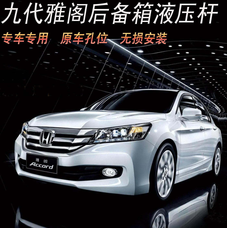 десять поколения Civic багажник гидравлический род поддержки род девять поколения Civic accord мысли надпись хвостовой ящик весной автоматической отмены устройство