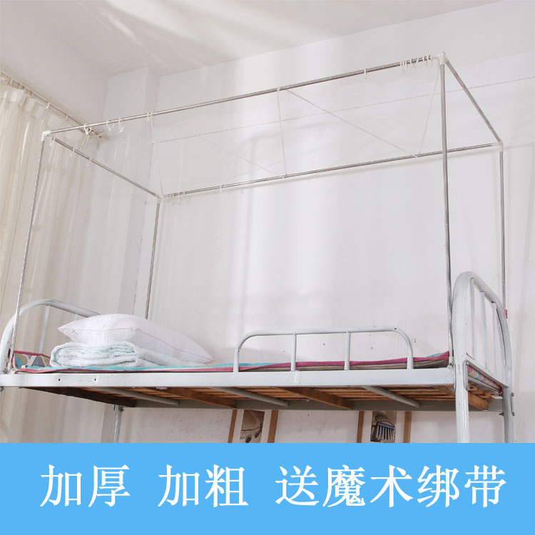 Upper berth, curtain support, dormitory, stainless steel bedroom, shading cloth, single bed, mosquito net, bed pole