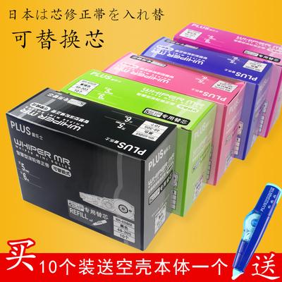 包邮plus普乐士修正带替芯日本学生文具改错带套装10个装涂改带