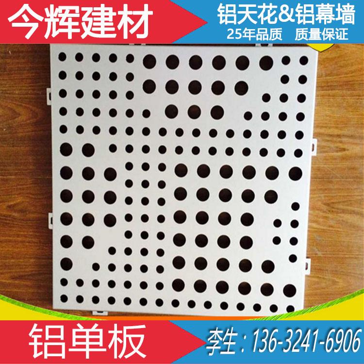 Um fabricante profissional de produção de Chapa de alumínio, painel de alumínio Da parede de Cortina de tetO EM forma de importação de perfuração de alumínio e revestimento de Teflon