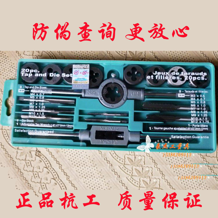 Tap and die set 20 inch M3-M1212 metric with security