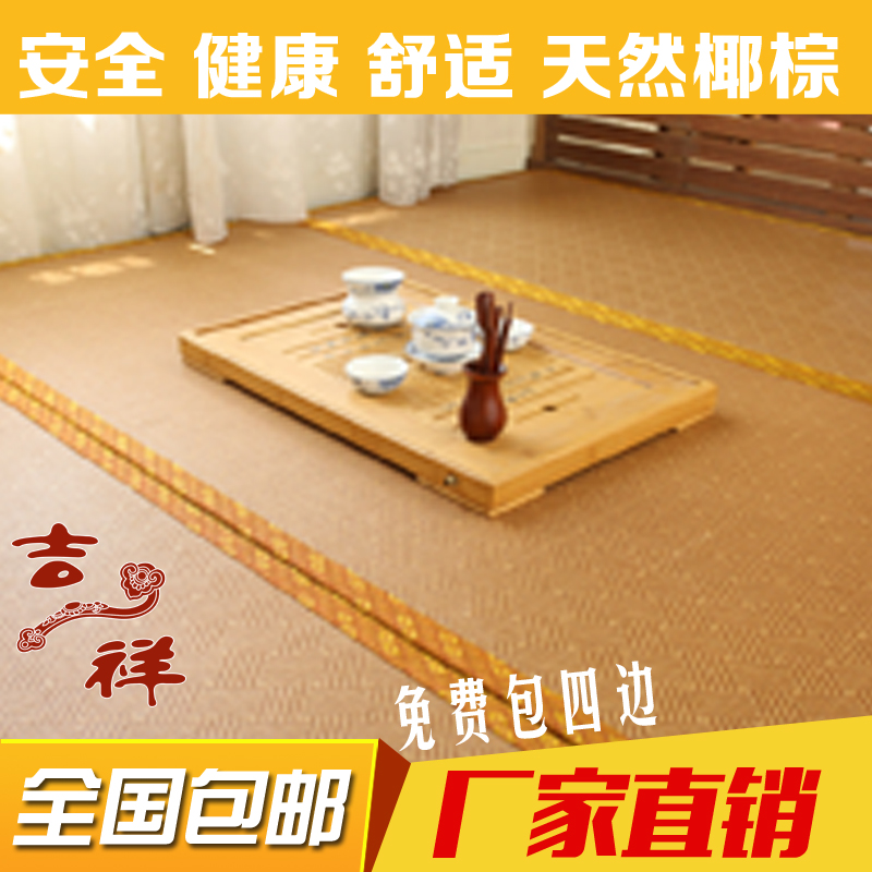 Japanese tatami mats made coconut m mattresses and cushions Piaochuang mats pad shipping platform