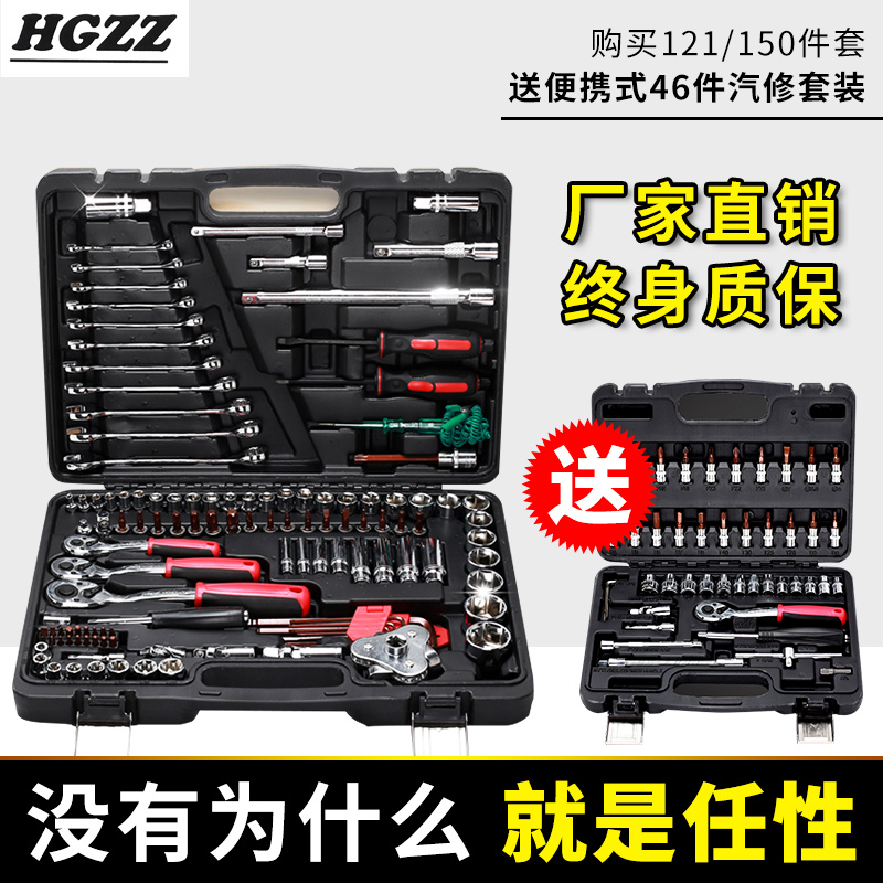 Hao industrial socket ratchet wrench set fast professional automotive automotive repair set home kit assembly