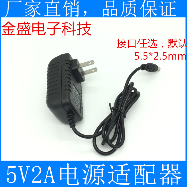 5V2A d'adaptateur de niveau laser infrarouge de l'indicateur de niveau de ligne prise 5,5 mm pour un instrument de chargeur