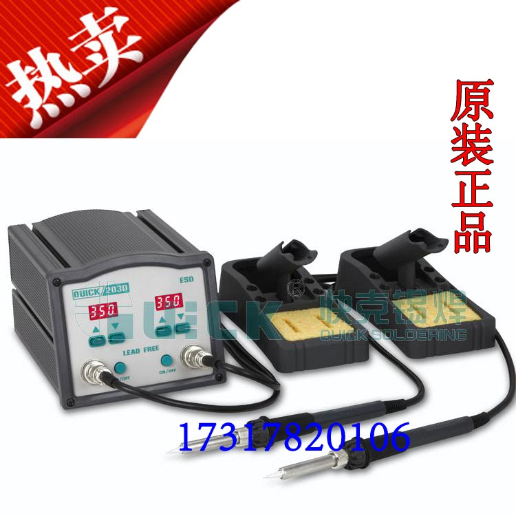 Changzhou Kuaike QUICK203D digital high-frequency lead-free soldering station temperature genuine original