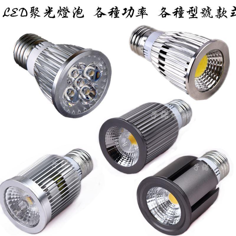 La coupelle de lampe de projecteur à del E27 vis le magasin de vêtements de l'ampoule injection 12 Watt 白暖光 COB lampe unique de projecteurs de lumière