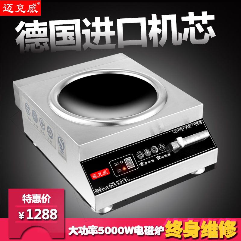 McVie commercial electromagnetic oven 5000W concave high-power induction cooker electromagnetic stir furnace waterproof energy-saving timing