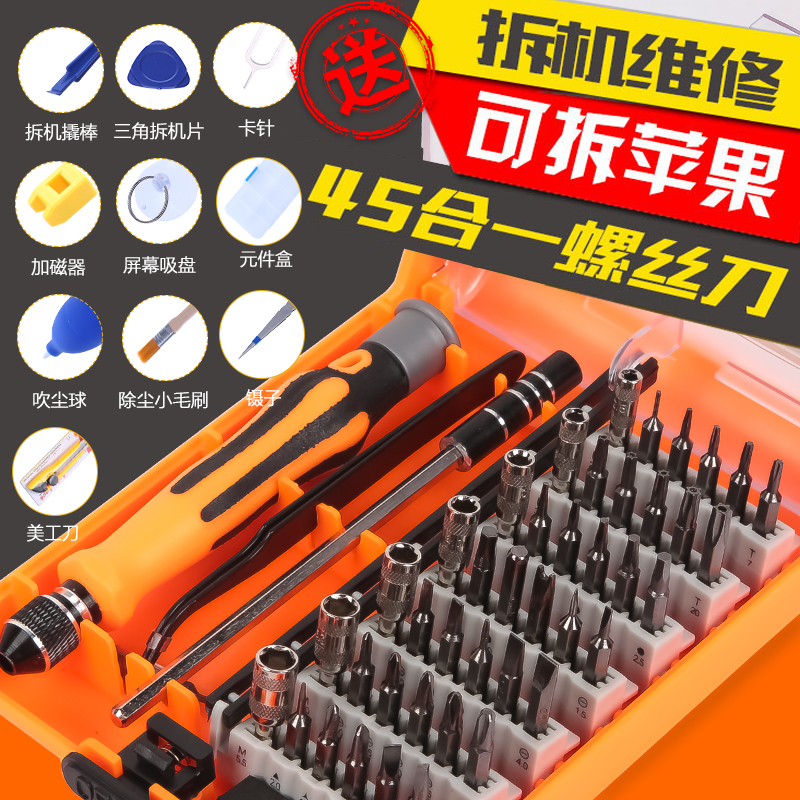 Special steel tool screwdriver set can remove hardware combination screwdriver set watch Ronaldo million