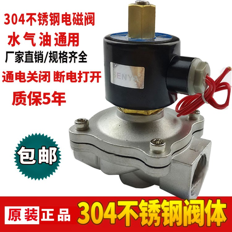 Stainless steel package 4 points solenoid valve, water valve, air valve 2201 points, 2 points, 1 inches, 2 inches, 2412 often open