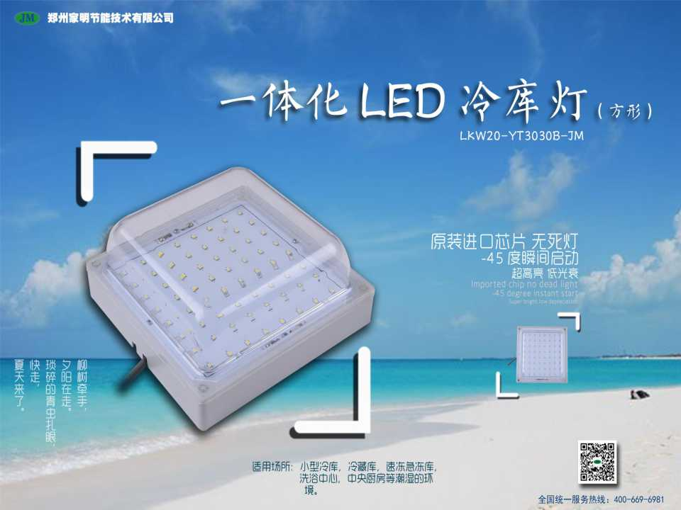 - koju tuled homme 20w uute toodete tootjad müüvad veekindlad külmhoone led - lambi ja temperatuuri suhtes.