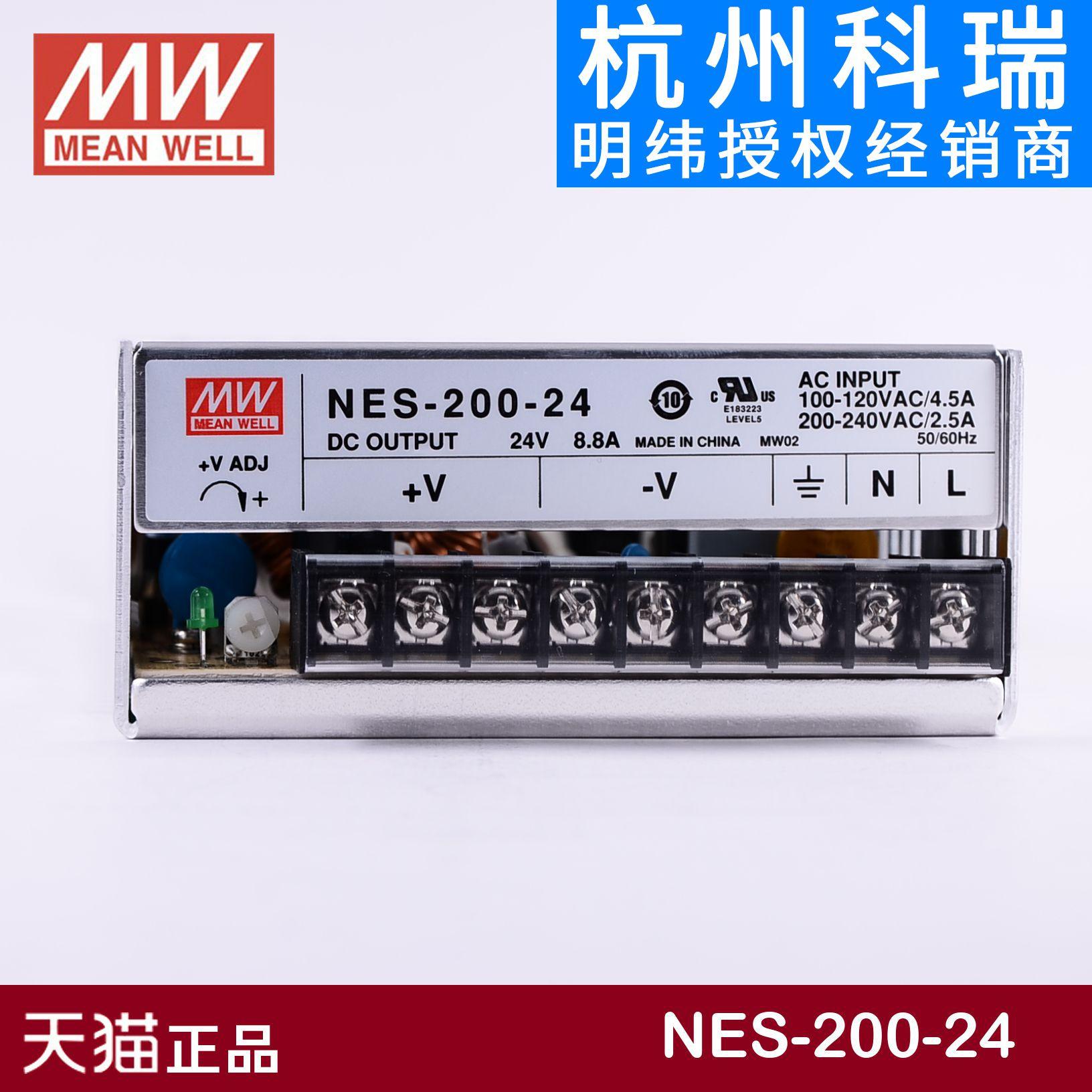 Η παροχή ενέργειας στην Ταϊβάν γουέι. NES-200-24 200w μεγάλη δύναμη σταθερότητας για βιομηχανική χρήση για S-200-24 24v
