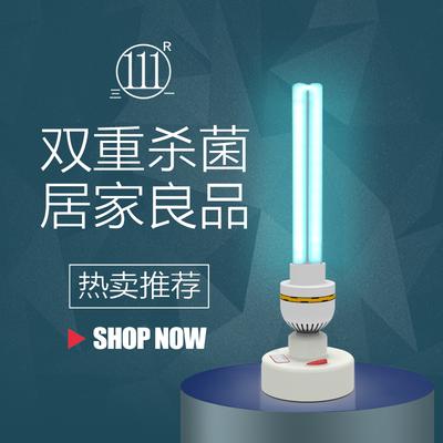 家用紫外线消毒灯UV灯紫外线灯紫外线杀菌灯紫外线灯管除螨臭氧灯