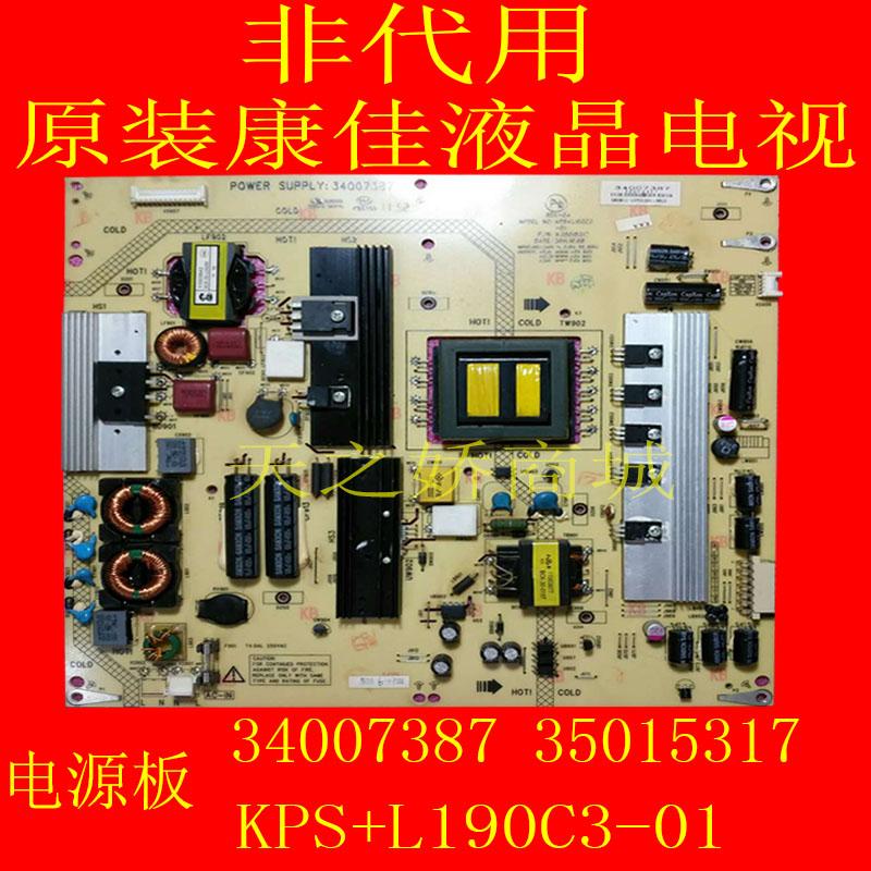 Konka LED55IS95D LCD - fernseher 3400738735015317 zubehör macht.