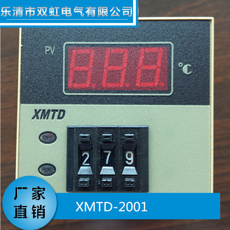 XMTD-2001XMTA-2001XMTE-2001XMTG-1301 digitalt display regulator til kode