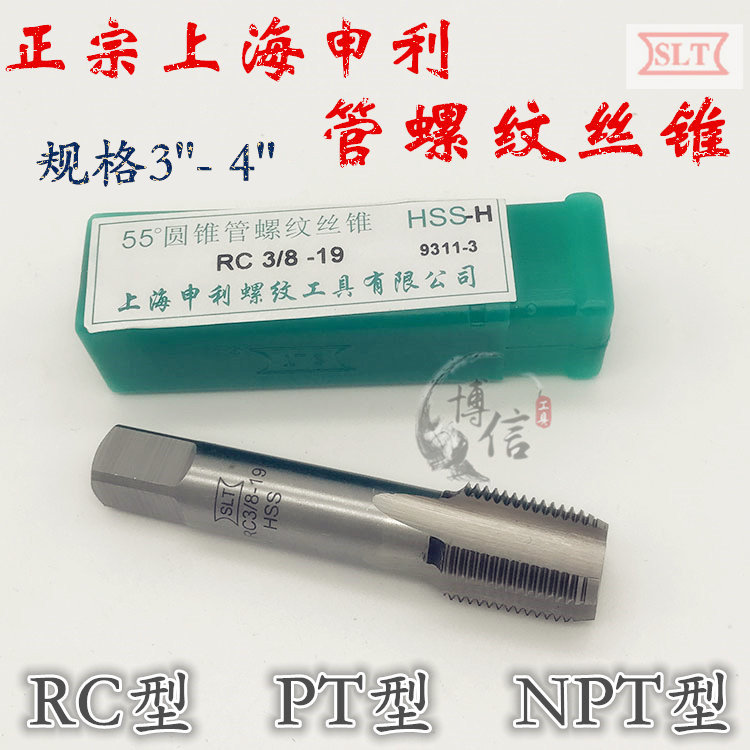 Authentic Shanghai shimri pipe tap water pipe tap tapping teeth RC3 inch PT3''-1/2NPT4 inch