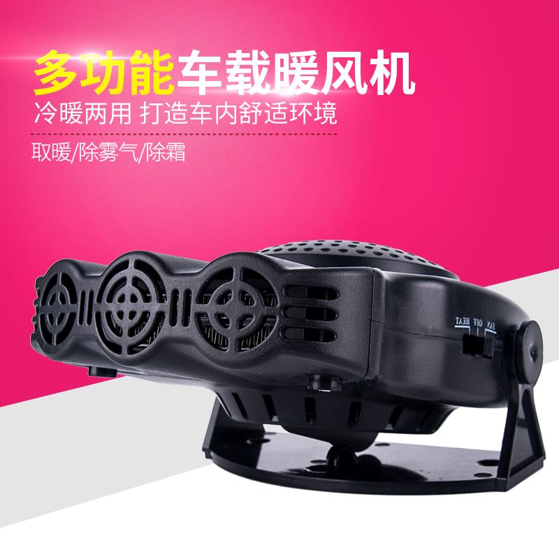 12 V車載冷凍エアコンの暖房のヒーター改装自動車ファンヒーターファントラックを車で電気を使う
