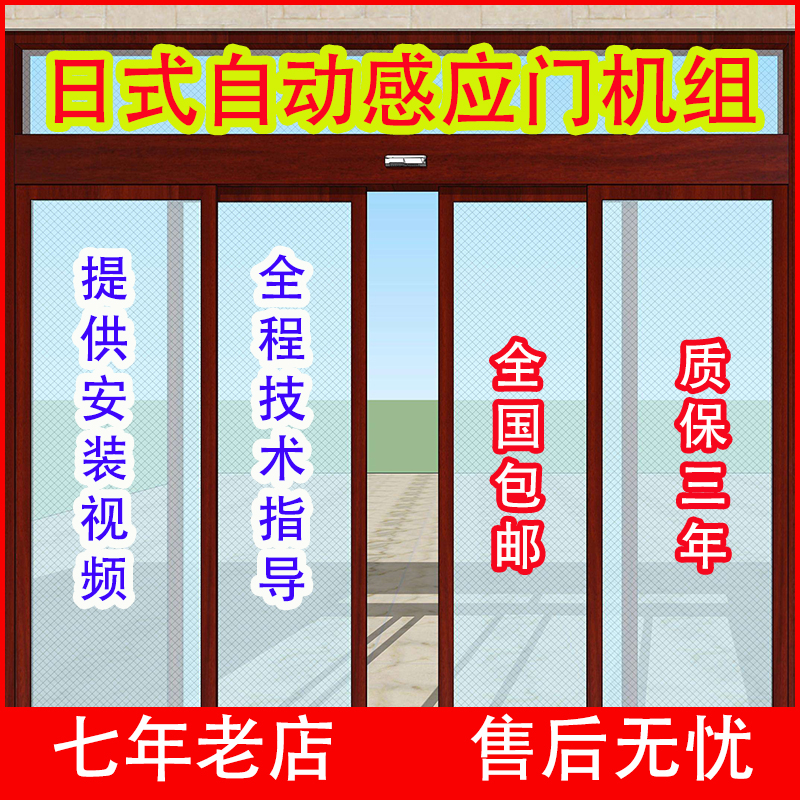 Automatic door unit full set of electric glass door unit, the whole induction door, shopping mall glass translation door machine
