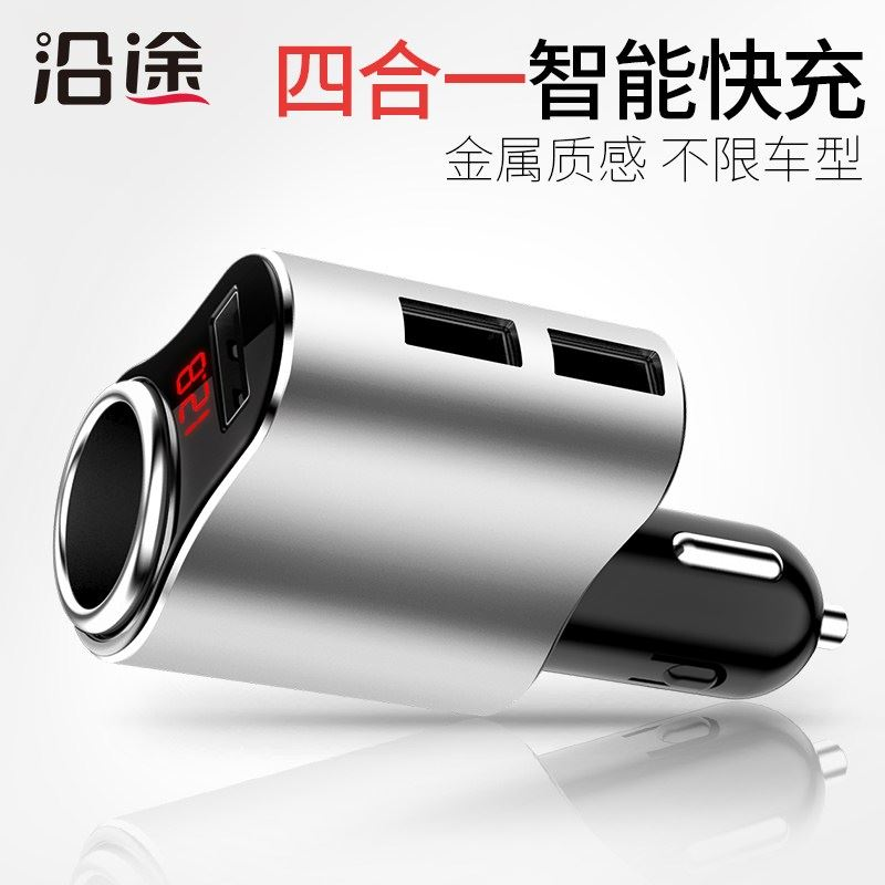 Vehicular dual USB one point two power converter, vehicle two cigarette lighter, high power charger